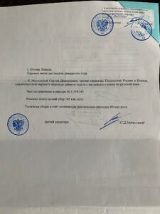 The seal by Russian Embassy in Canada - signed by 3-rd secretary S.Mogilny